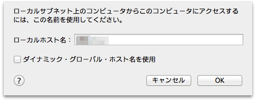 /shared/images/mac/lioninstallmemo/setting_localhostname.png