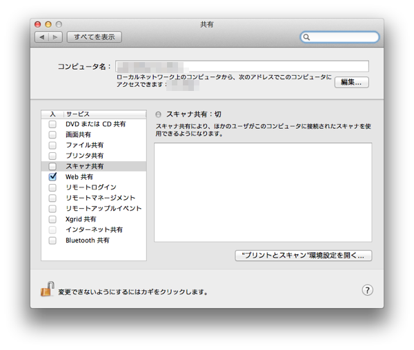 /shared/images/mac/lioninstallmemo/setting_share.png